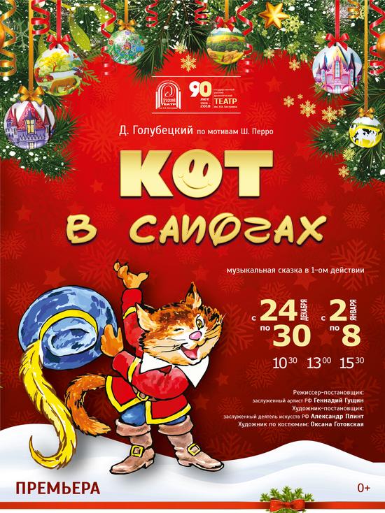 Русский драмтеатр в Улан-Удэ покажет «Кота в сапогах»