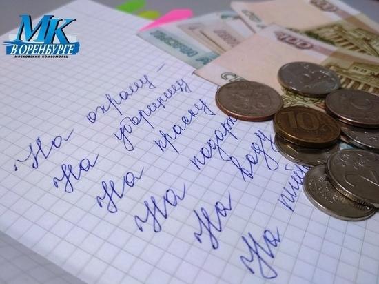Оренбургская прокуратура помнит о недофинансировании охраны в школах, а правительство нет