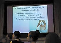 В одной из московских школ на уроке ОБЖ подросткам рассказывали о сексе