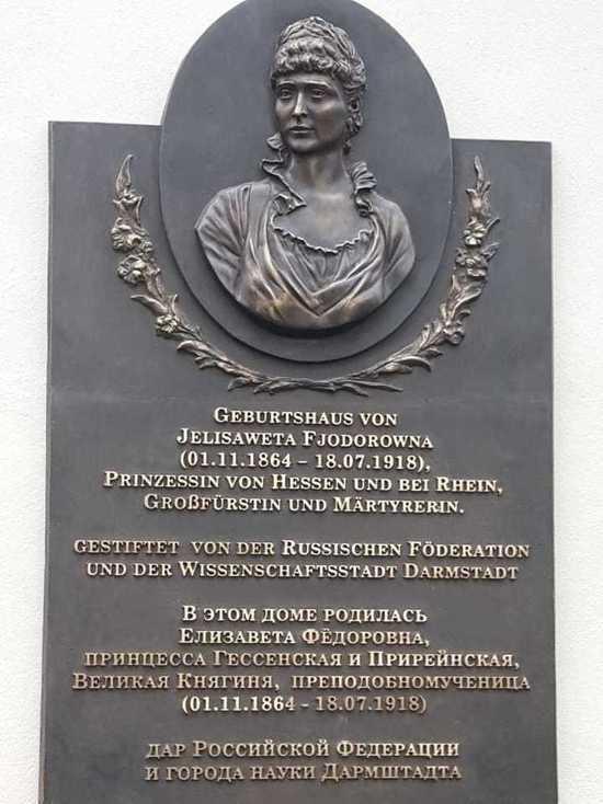 В Дармштадте открыли памятную доску в честь княгини Елизаветы Федоровны