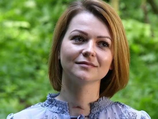 Стало известно об исчезновении жениха Юлии Скрипаль