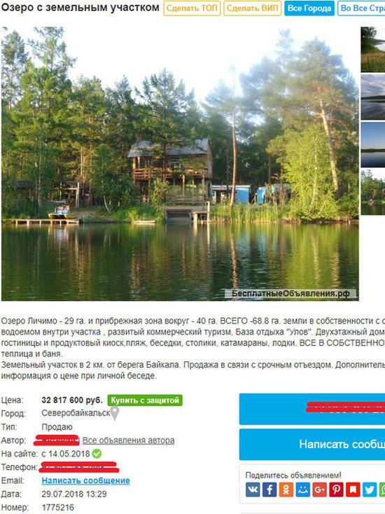 Житель Бурятии хотел продать озеро у Байкала за 33 млн рублей