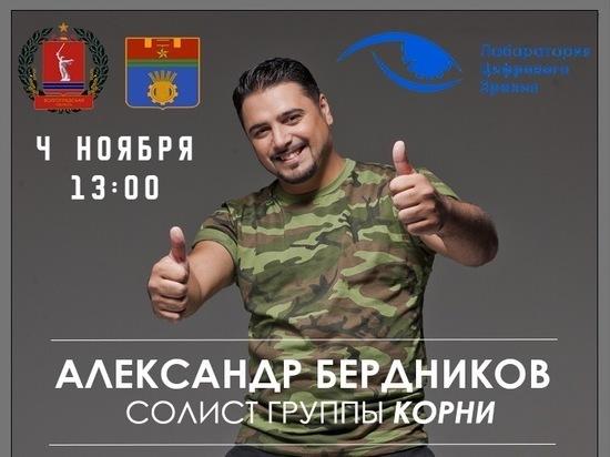 Солист группы «Корни» выступит в Волгограде на День народного единства