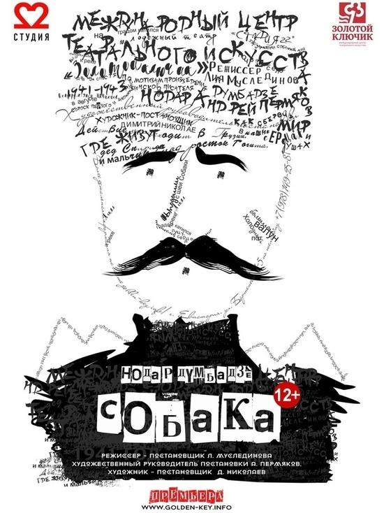 Театральная афиша Крыма с 2 по 7 ноября