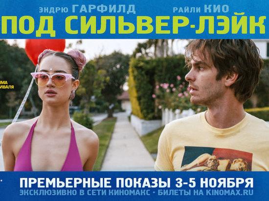 Во Владимире состоятся предпремьерные показы ленты «Под Сильвер-Лэйк»