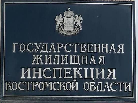 ГЖИ Костромской области проверила управляющие компании и товарищества собственников жилья