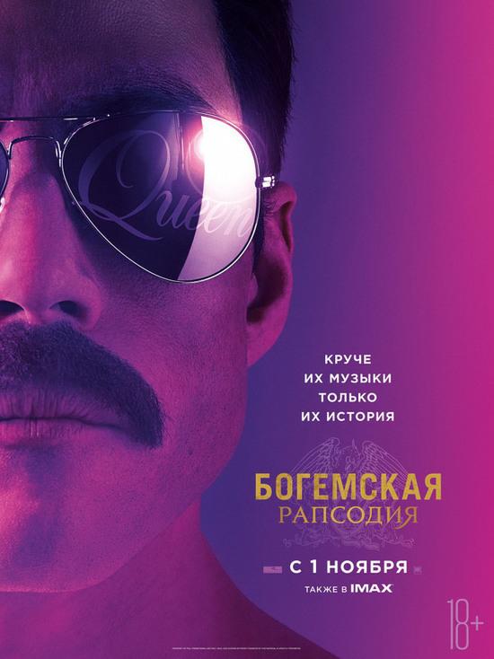 Киноафиша Крыма: Фредди Меркьюри и любовь на Крымском мосту
