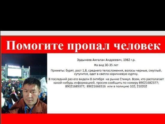 В Улан-Удэ пропал одинокий мужчина