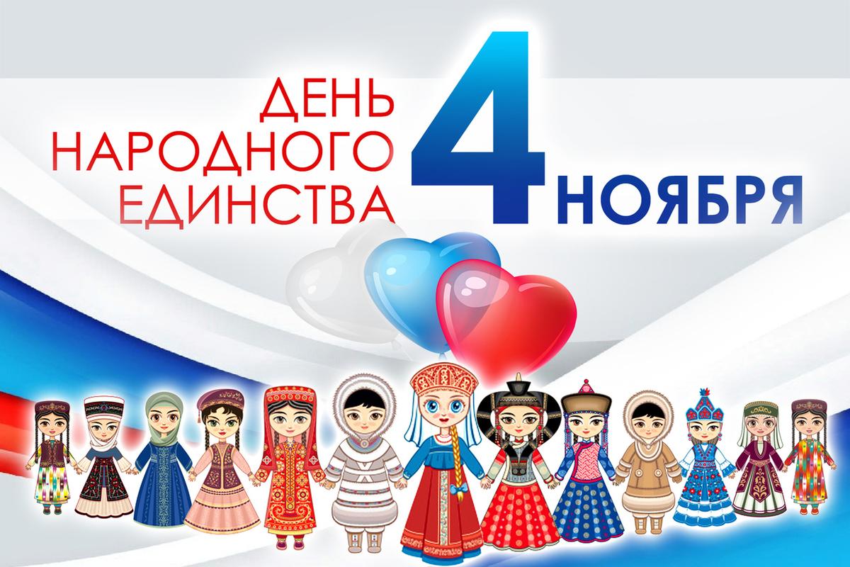 Поздравления с национальным праздником