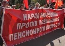 Коммунисты Мордовии продолжат борьбу против пенсионной реформы