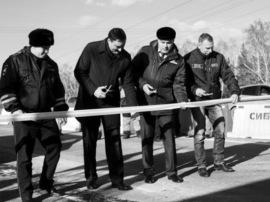 Открылся откапиталенный участок трассы «Сибирь»
