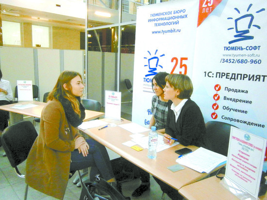 В Тюменском технопарке состоялась «Ярмаркавакансий» для студентов и молодёжи