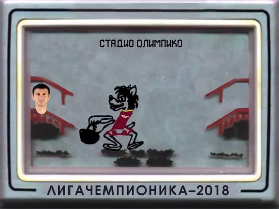 ЦСКА потроллил
