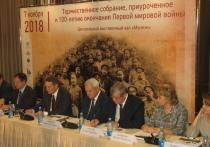 В Москве завершил работу Оргкомитет по подготовке мероприятий, связанных со 100-летием «забытой» войны