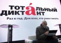 Любители русского языка в 2019 году напишут «Тотальный диктант» 13 апреля