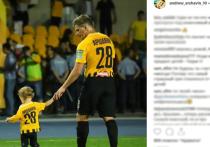 Аршавин объявил о завершении футбольной карьеры