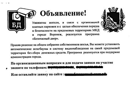 В Воронеже мошенники прикрылись шлагбаумами