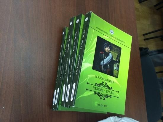 В Бурятии бизнесмен ответит за незаконное издание романа Исая Калашникова