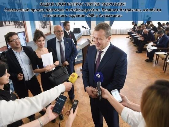 Астраханцы могут задать вопросы Сергею Морозову