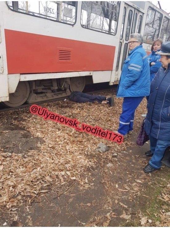 В Ульяновске мужчина бросился под трамвай и его разрезало пополам