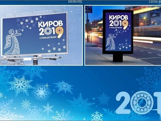 Кировские улицы в Новому году украсят «дымкой» и кружевом