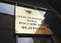 Пенсионный фонд ответил ярославскому депутату Петровскому