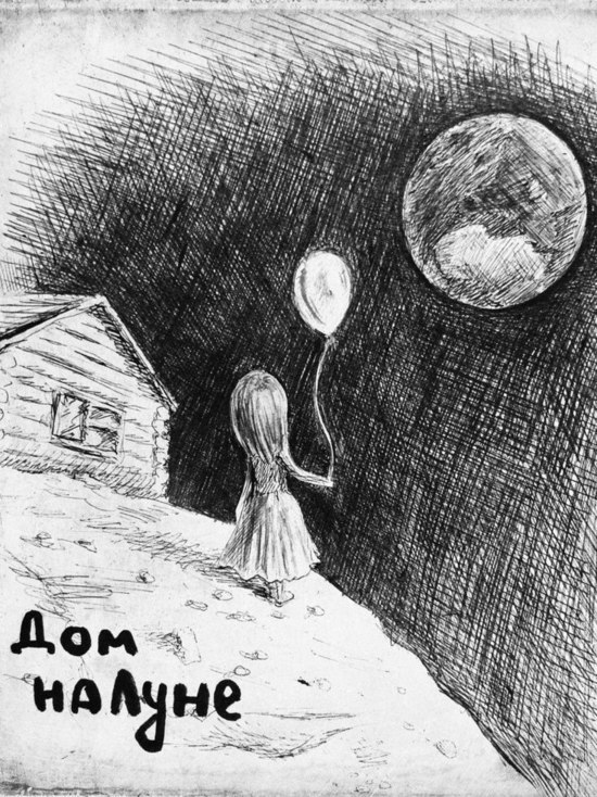 В столице Бурятии начался показ фильма «Дом на Луне»
