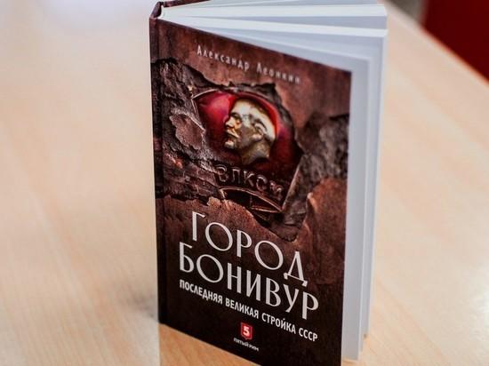 В Хабаровске презентовали книгу о последней стройке СССР