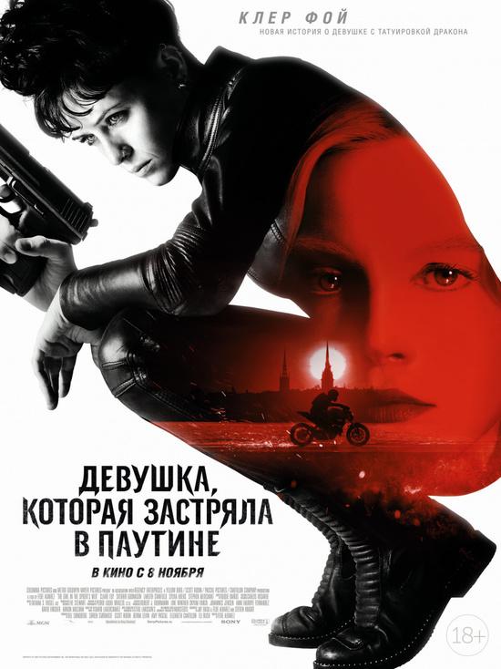 Киноафиша Крыма: наш пришелец и их девушка из паутины