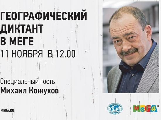 «Географический диктант 2018» в Нижегородской области проведет Михаил Кожухов