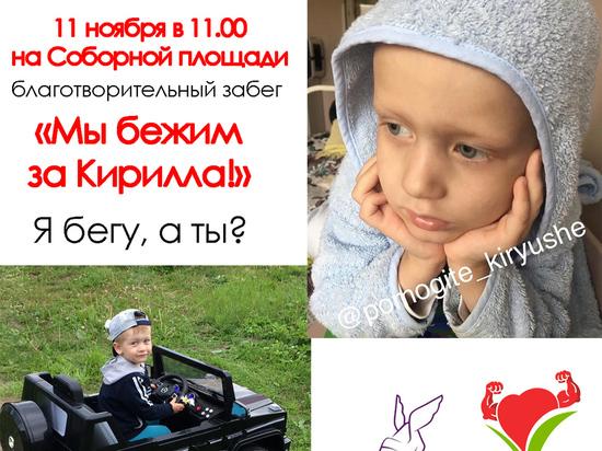 Ульяновские рестораны поддержали благотворительный забег «Мы бежим за Кирилла»