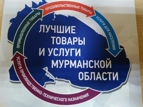 В Мурманске награждены победители конкурса Лучшие товары и услуги