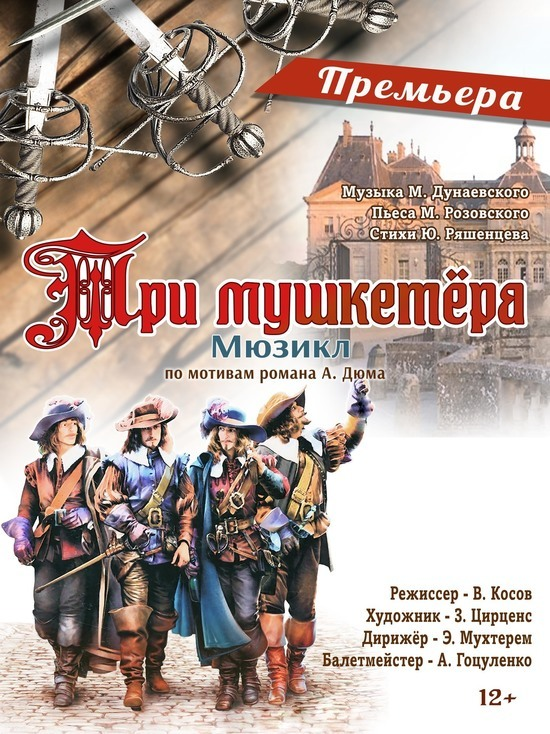 """Театральная афиша: """"Мушкетеры"""" в Симферополе и """"Собака"""" в Евпатории"""