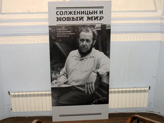 Выставка к 100-летию Солженицына: неизвестные привычки писателя