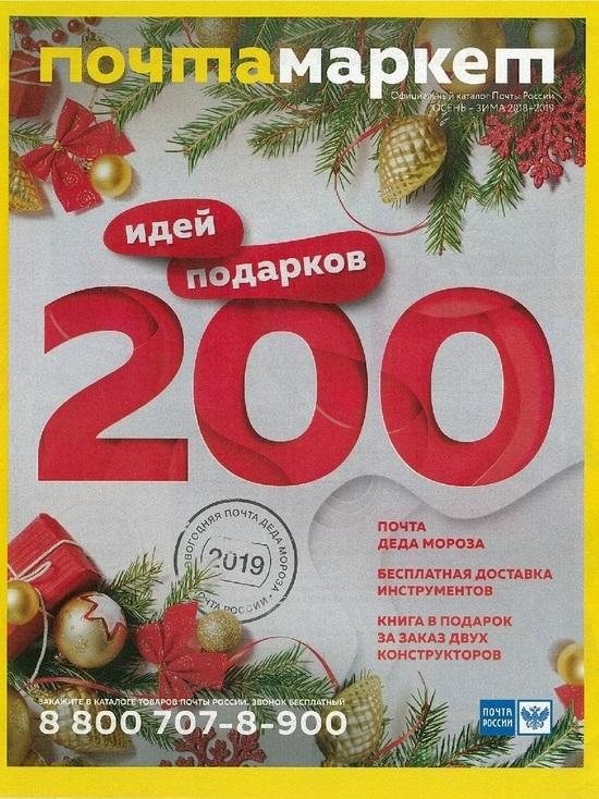 Цифровые телевизионные приставки и электроинструмент можно заказать в каталоге Почты России