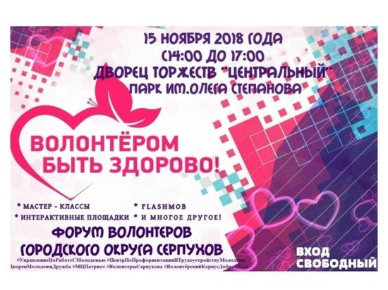 В Серпухове впервые пройдет форум волонтеров «Дорогой добра»