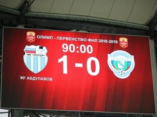 «Ротор» победил курский «Авангард» благодаря голу на последней минуте