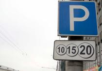 Стоимость парковки в Москве предложили увеличить в два раза