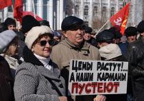 Индекс социальной справедливости в России оказался парадоксальным