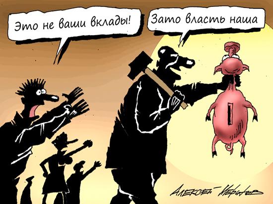 Вклады уйдут государству: Госдума придумала новый способ изъятия средств граждан
