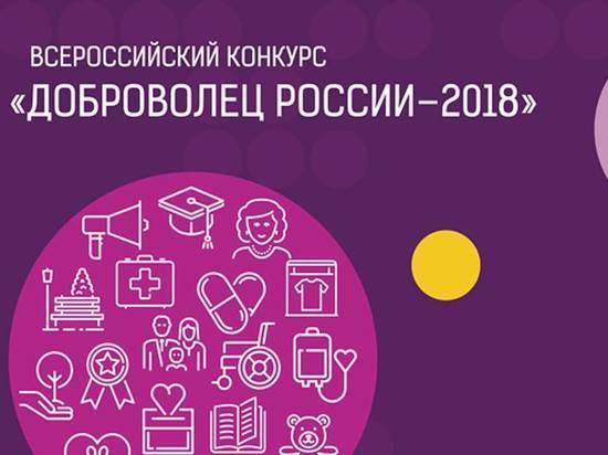 Народное голосование за лучшие волонтерские проекты завершится 15 ноября