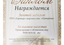 В Совете Федерации продукты «Пятерочки» отметили медалями