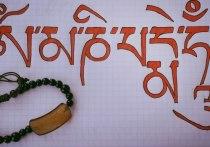 Министерства изучают калмыцкий язык