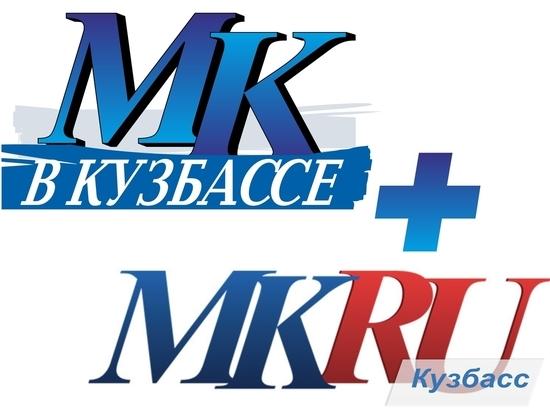 """Реклама на кузбасском сайте MK.RU и в газете """"МК в Кузбассе"""""""