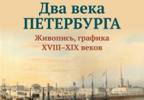 В музее имени Врубеля покажут Два века Петербурга
