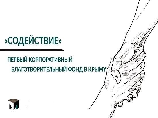 """""""Монолит"""" создает первый корпоративный благотворительный фонд"""
