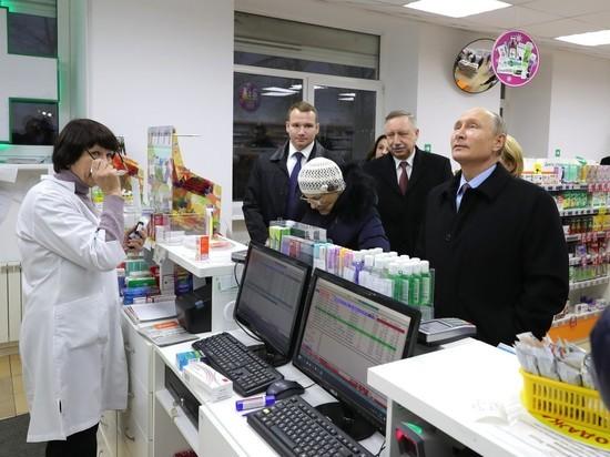 Путин пришел в аптеку в Петербурге