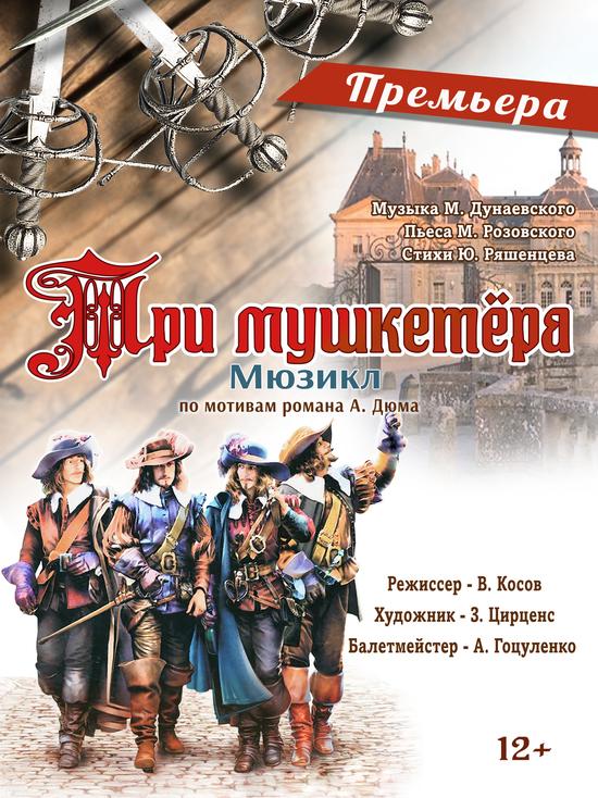 Театральная афиша Крыма с 15 по 21 ноября