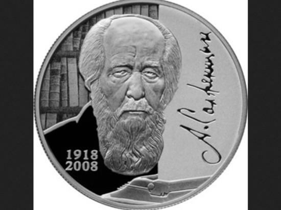 Центробанк выпустил монету с портретом Солженицына