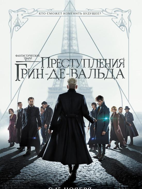 Киноафиша Крыма: фантастические твари, холодная война и соната